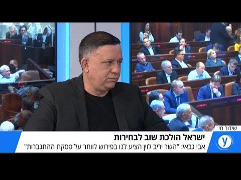 """ישראל הולכת שוב לבחירות ח""""כ אבי גבאי אולפן ynet"""