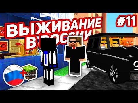БАНДИТЫ ПРЕДЛАГАЮТ КРЫШУ ЗА 60% МОЕГО БИЗНЕСА, ЧТО МНЕ ДЕЛАТЬ? - ВЫЖИВАНИЕ В РОССИИ #11