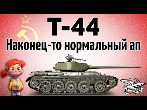 Т-44 - Наконец-то нормальный ап