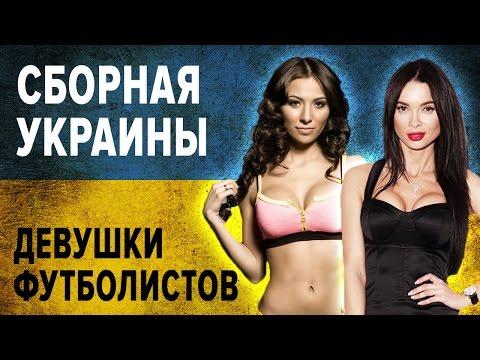 Девушки и жены футболистов: Сборная Украины