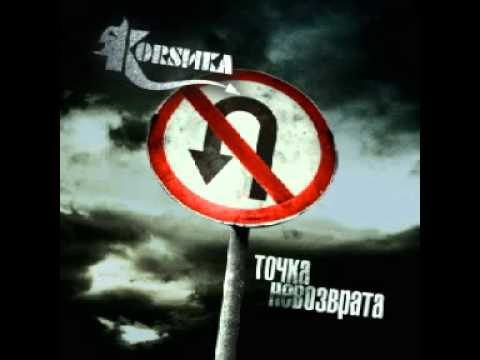 Коrsика - Маяк