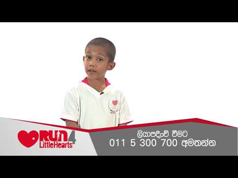 Run For Little Hearts - Kaveesh Vihanga (සෝරත සාදු )