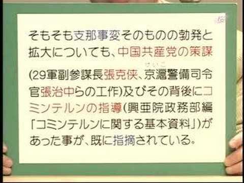 「大東亜戦争開戦の真実」4-2(H18.12.6)
