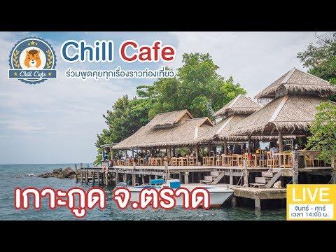 Chill Cafe : แนะนำที่พักเกาะกูด วิว So Good ใครๆ ก็ชอบไปกัน