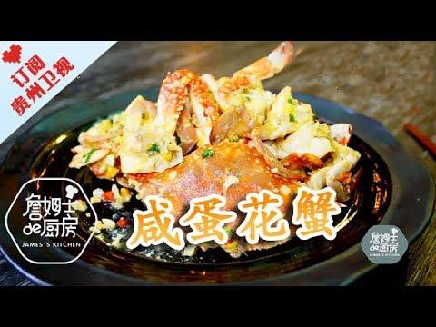 陸綜-詹姆士的廚房-20180927-咸蛋花蟹