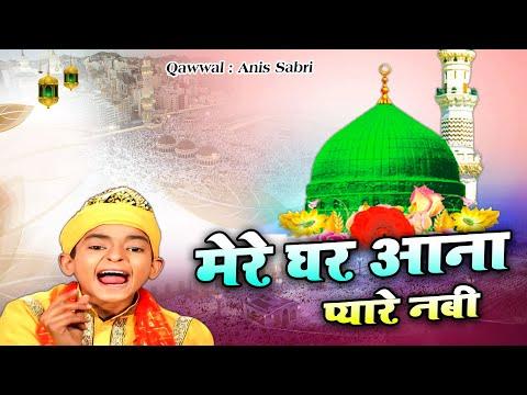 Mere Ghar Aana Pyare Nabi | Mere Ghar Aana Pyare Nabi | Rais Anis Sabri video