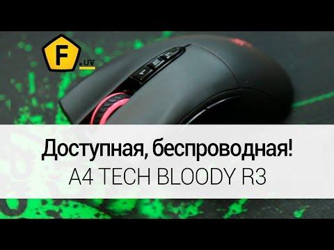 Обзор беспроводной мыши для геймеров ✔ A4 Tech Bloody R3!