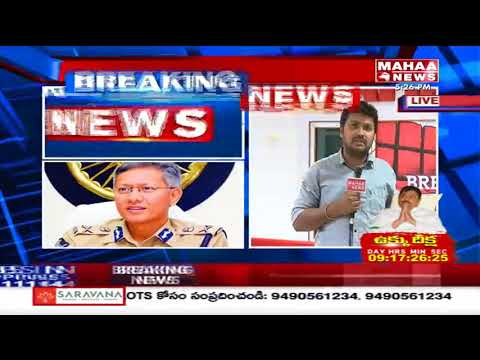 Gowtham Sawang To Take Charge As AP DGP? | Mahaa News