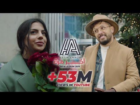 Download Hatim Ammor - Akher Marra   l  حاتم عمور - أخر مرة Mp4 baru