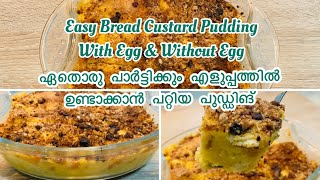 Easy Bread Custard Pudding with Egg & without Egg||Siss World Kitchen||Ep: 15