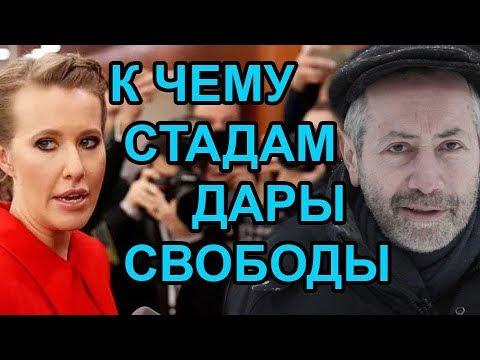 Собчак - кремлёвский проект для всех. Леонид Радзиховский