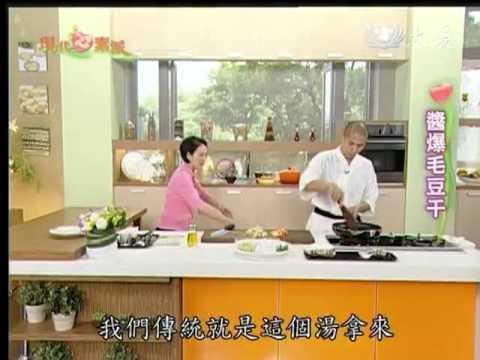 現代心素派-20131111 名人廚房--醬爆毛豆干 (林勝傑)