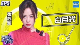[ CLIP ] 张靓颖海豚音翻唱张信哲《白月光》《梦想的声音3》EP5 20181123 /浙江卫视官方音乐HD/