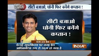 Cricket Ki Baat: CSK fans wait is over,Thala MS Dhoni is back in IPL 2018