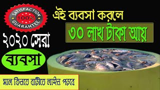 Biofloc Fish Farming in India । Very Profitable Business | Small Business Ideas from Home 2020