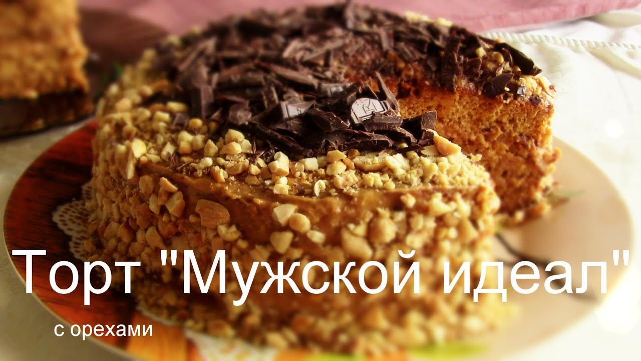 Рецепт торта идеал в домашних условиях