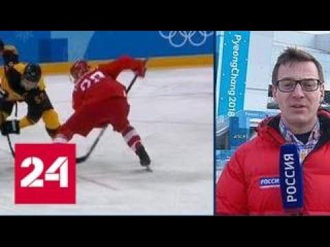 Хоккеисты России вышли вперед в финальном матче Олимпиады - Россия 24