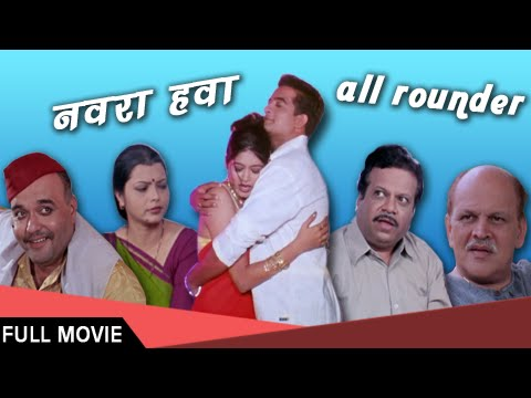 Navra Hawa All Rounder - Full Movie - Comedy Drama Romantic Marathi - Shweta Shinde, Sudhir Joshi