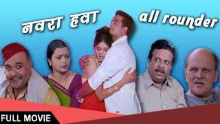 Navra Hawa All Rounder - Full Movie - Comedy Drama Romantic Marathi - Shweta Shinde, Sudhir Joshi