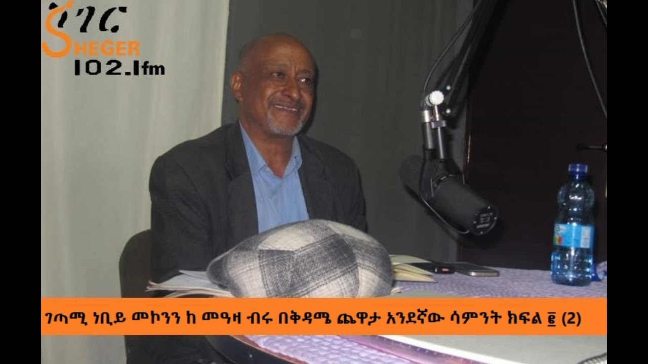 Sheger FM 102.1 Chewata: ገጣሚ ነቢይ መኮንን ከመዓዛ ብሩ ጋር በቅዳሜ ጨዋታ - ክፍል 2