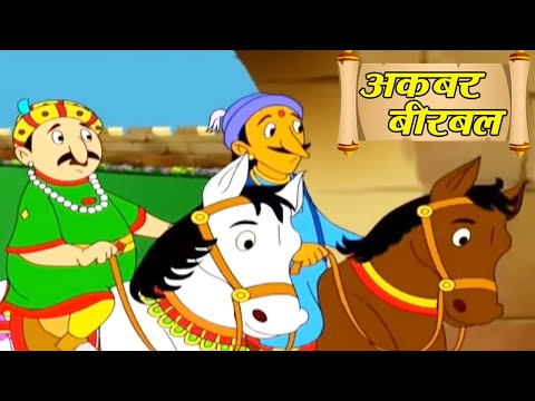 Akbar Birbal Hindi Animated Title Song video