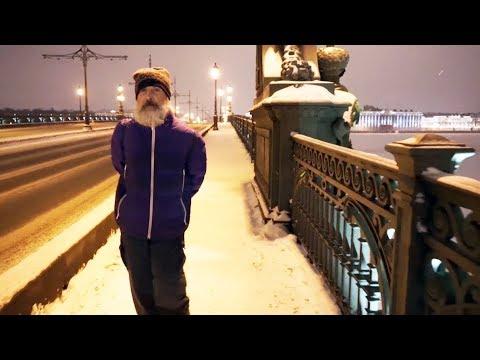 Бездомный питерский экскурсовод | ЧЕЛОВЕК НА КАРТЕ