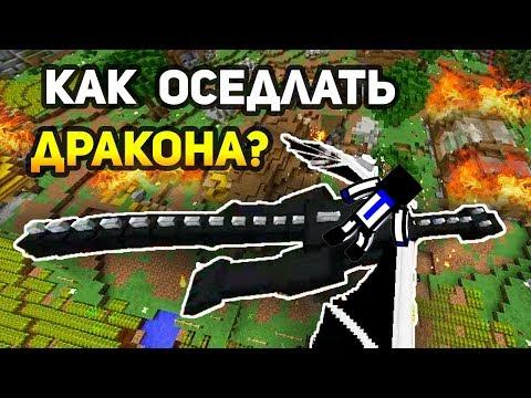 КАК ОСЕДЛАТЬ ДРАКОНА В МАЙНКРАФТЕ? ВСЕ МИНИ-ИГРЫ МАЙНКРАФТА ЧЕЛЛЕНДЖ №9 Minecraft Dragon Wars