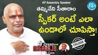 AP Assembly Speaker Thammineni Seetharam Exclusive Interview || మీ iDream Nagaraju B.Com #340