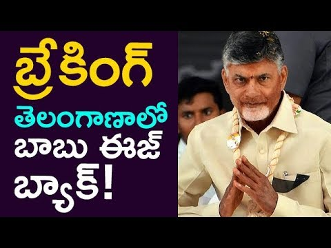 Breaking: Babu Is Back In Telengana... !! || Taja30