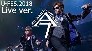 今 / ヒカキン & セイキン Live 〜U-FES.2018 Premium Stage〜