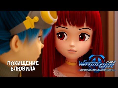 ЛИГА ВОТЧКАР - ВОЗВРАЩЕНИЕ ЧЕМПИОНА - Похищение Блювила.  Для поклонников сериала