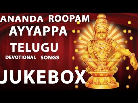Telugu Devotional Songs | Telugu Bhakti Songs |  Ananda Roopam Ayyappa video