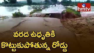 Road Damaged In Konduru Due To Flood Water | Sirikonda | Nizamabad  | hmtv