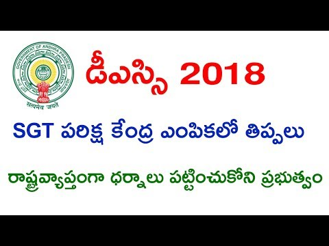 ANDHRA PRDESH 2018 DSC BREAKING NEWS TODAY || 2018 AP DSC LATEST UPDATES