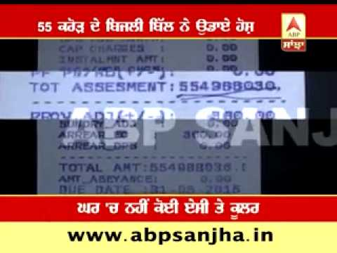 Shocking : Electricity department hands over bill of Rs 55 crore to middleclass family