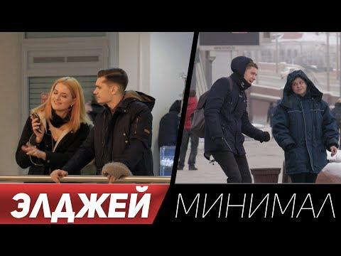 Элджей - Минимал | МУЗЫКАЛЬНЫЙ ПРАНК