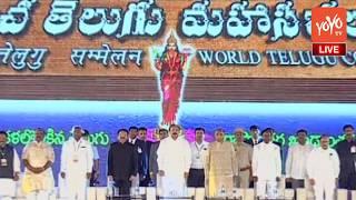 Jana Gana Mana Indian National Anthem in Prapancha Telugu Mahasabhalu 2017