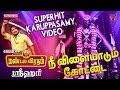 நீ விளையாடும்   Srihari   Karuppasamy BEST Video DO NOT MISS Mp3