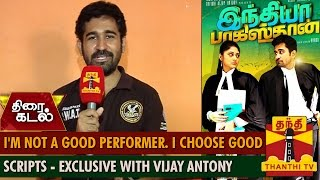 """I'm not a Good Performer. I choose good Scripts"" – Exclusive with Vijay Antony"