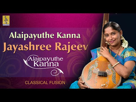 Alaipayuthe   - A Song From The Album Alaipayuthe Kanna Sung By Jayashree Rajeev video