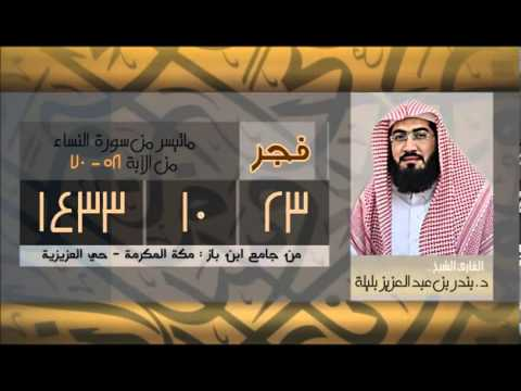 New Makkah Masjid Al Haram Imam - Sheikh Bandar Balilah - For Taraweeh 1434 video