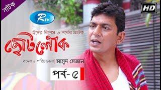ছোটলোক  (পর্ব-০৫)   Chotolok (Ep-05)   Eid Drama ft. Chanchal Chawdhury, Bhabna