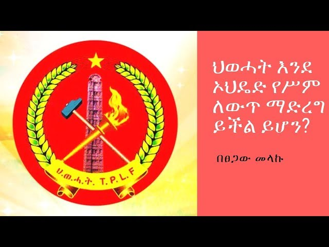 The Implication Behind TPLF Party Name By Tsegaw Melaku