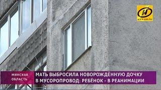 Новорождённую девочку выбросили с седьмого этажа в мусоропровод в Мачулищах