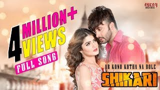 Ar Kono Kotha Na Bole ( Full Video) | Shikari | Shakib Khan | Srabanti | Arijit Singh | Love Song