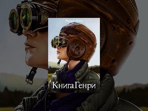КНИГА ГЕНРИ (с субтитрами)