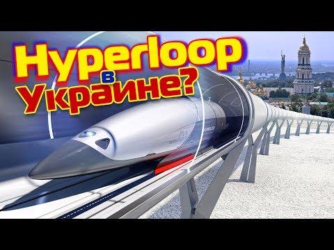 Hyperloop в Украине?