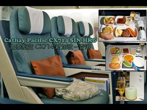 Cathay Pacific B777 Business Class CX714 Singapore - Hong Kong   国泰航空波音777商务舱 CX714 新加波-香港