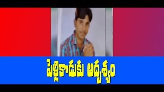 ఈ 'వరుడు' ఎక్కడ ?..| Bridegroom Nagendra Babu Missing | Vijayawada | AP