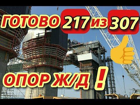 Крымский(март 2018)мост! На А/Д заасфальтировано 70% пролётов,на Ж/Д мосту готово 70% опор!Коммент!